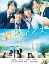 Rainbow Days (2018) วัยฝันวันรุ้งสวย (ซับไทย) - ดูหนังออนไลน